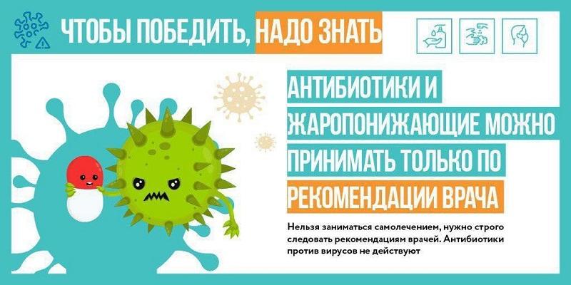Занимайтесь профилактикой, а не самолечением: коронавирус нельзя предупредить медикаментами