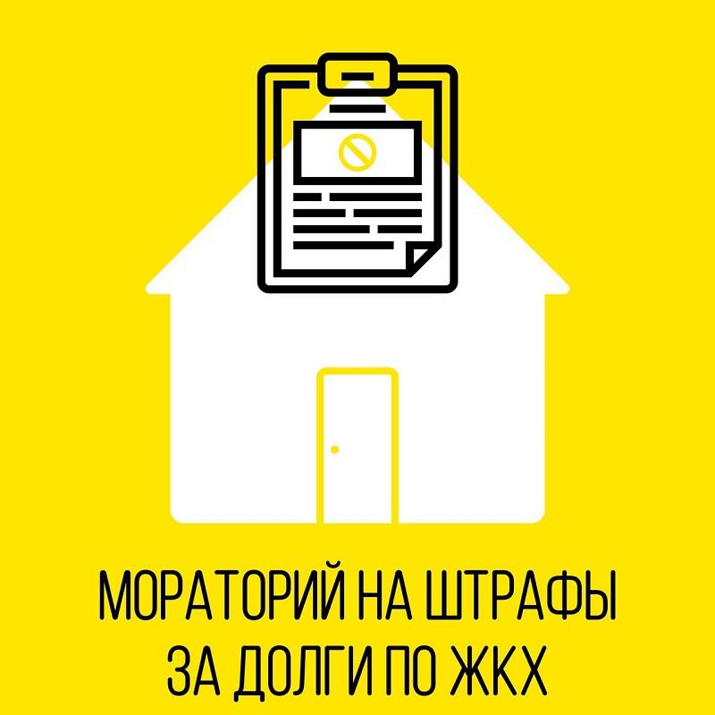 Штрафы за просрочку платежей за услуги ЖКХ и капремонт отменены в России до конца года