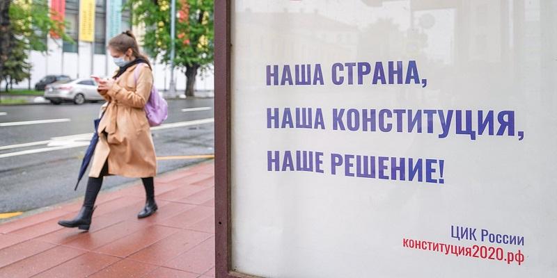 Электронное голосование за поправки в Конституцию РФ позволяет не менять свои планы