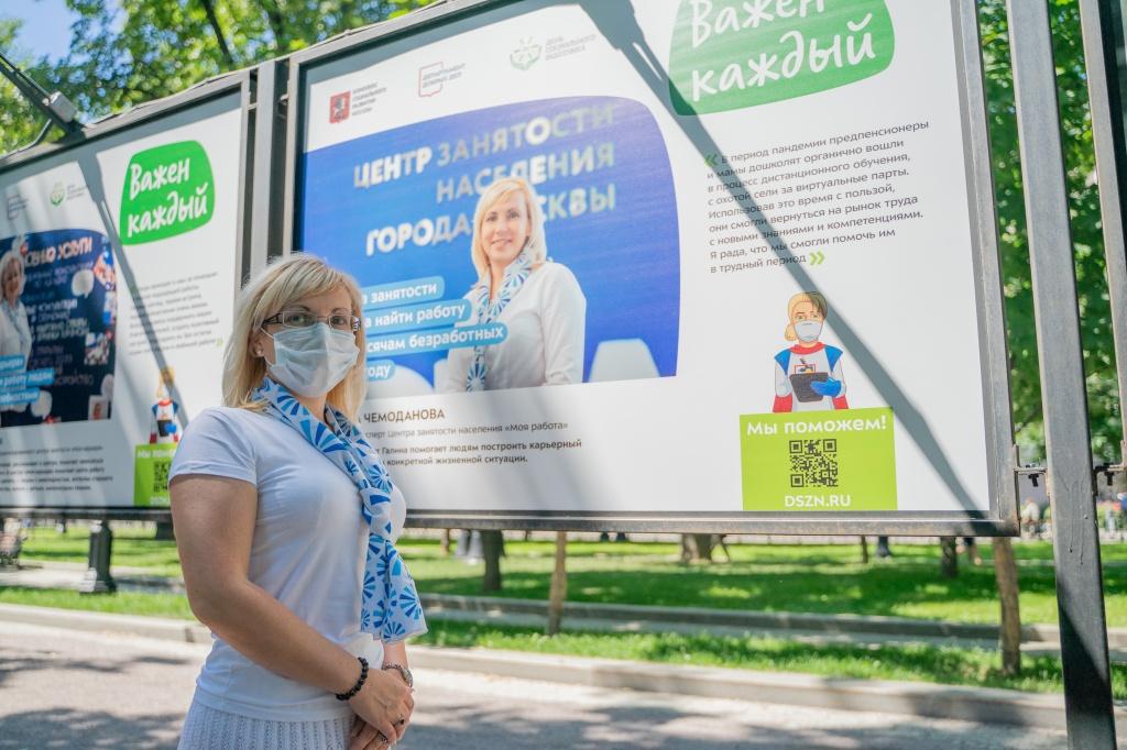 Более 3000 молодых специалистов в Москве нашли работу с помощью центра занятости «Моя работа»